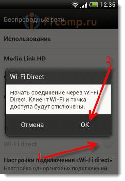Включаем Wi-Fi direct на смартфоне
