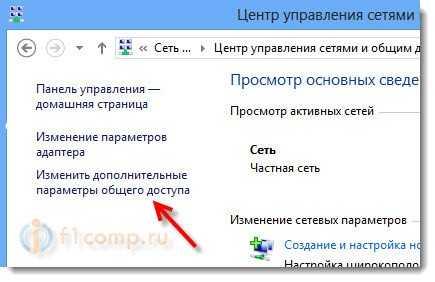 Изменение параметров общего доступа в Windows 8