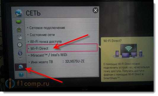 Включаем Wi-Fi Direct на телевизоре