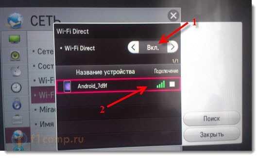 Установить приложение для телефона телевизор