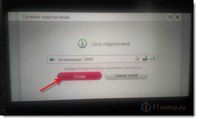 Телевизор подключен к сети