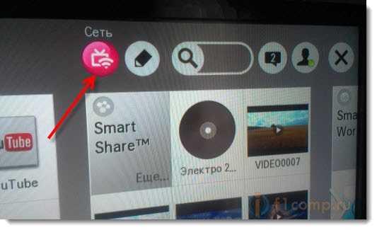 Сеть в Smart TV