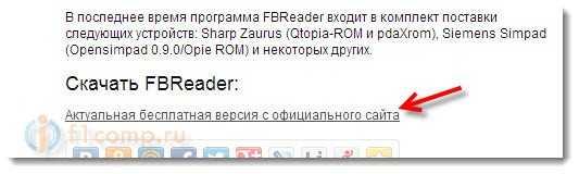 Программа FBReader для открытия файлов .fb2