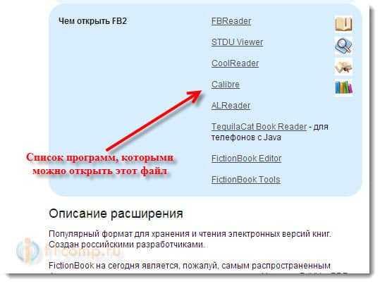 Программу Для Открытия Файла