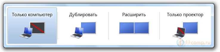 Выбираем режим вывода изображения на телевизор