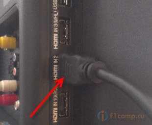 Подключаем HDMI кабель к телевизору