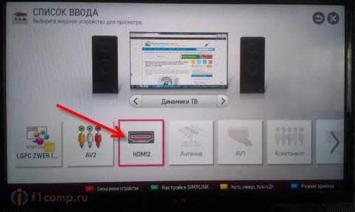Выбираем видеовход HDMI на телевизоре