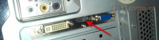 HDMI разъем на стационарном компьютере