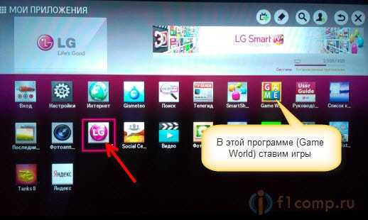 Запускаем магазин приложений в LG Smart TV