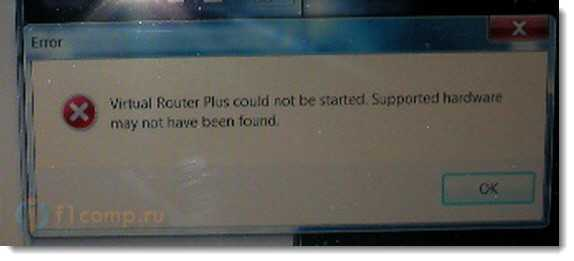 Virtual Router Plus could not be started. Supported hardware may not have been found