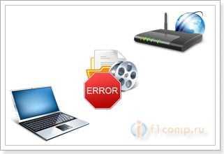 Проблемы с загрузкой файлов и видео через роутер