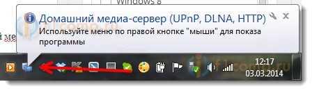 """""""Домашний медиа-сервер"""" на панели уведомлений"""