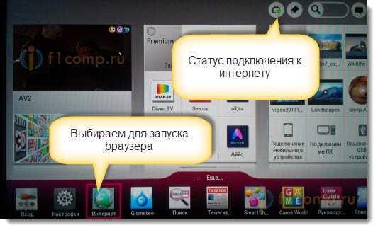 Открываем браузер в LG Smart TV