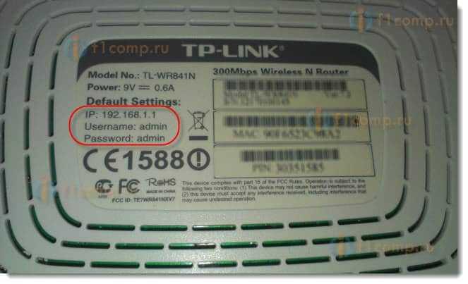 Смотрим IP адрес маршрутизатора