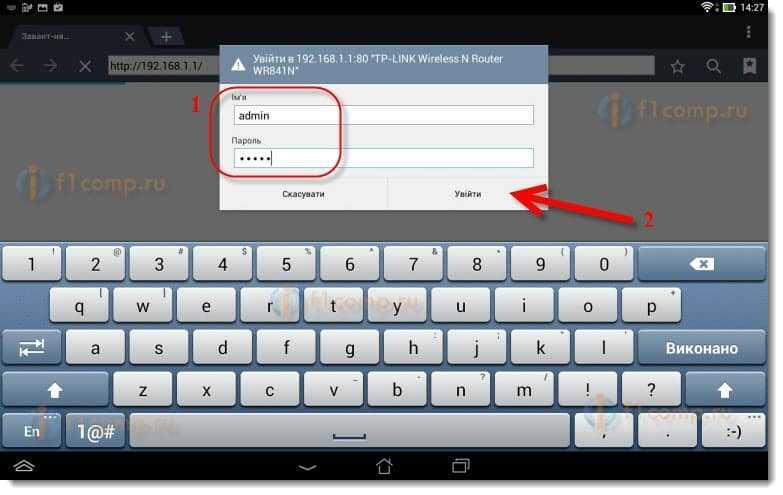 Вводим пароль для доступа к настройкам