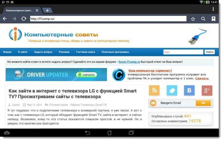 Открываем f1comp.ru на планшете