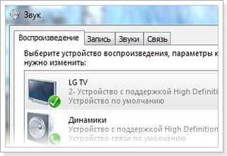 Нет звука на телевизоре по HDMI?