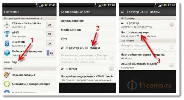 Запускаем точку доступа на телефоне Android