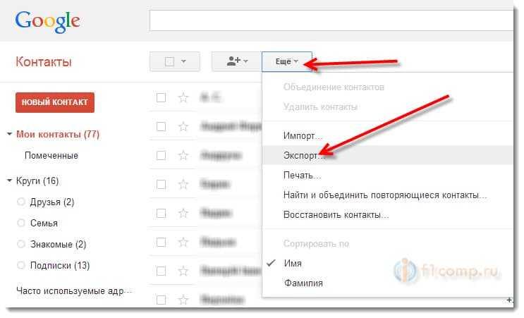 Экспортируем контакты с Google Контакты (Android)