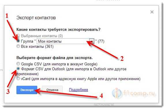 Сохраняем контакты в CSV файл