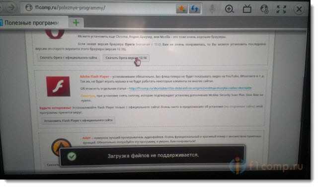 Загрузка файлов на телевизоре LG Smart TV не поддерживается