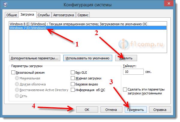 как удалить всё с компьютера Windows 8 - фото 9