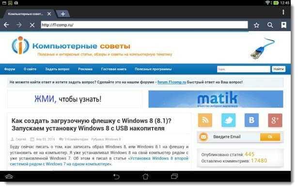 Открываем сайт f1comp.ru на планшете