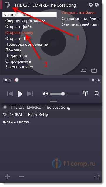 Добавляем музыку в плейлист