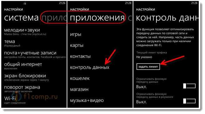 Контроль данных (трафика) наWindows Phone 8