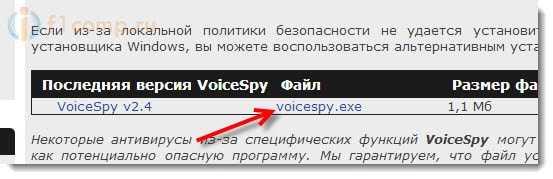 Скачиваем VoiceSpy