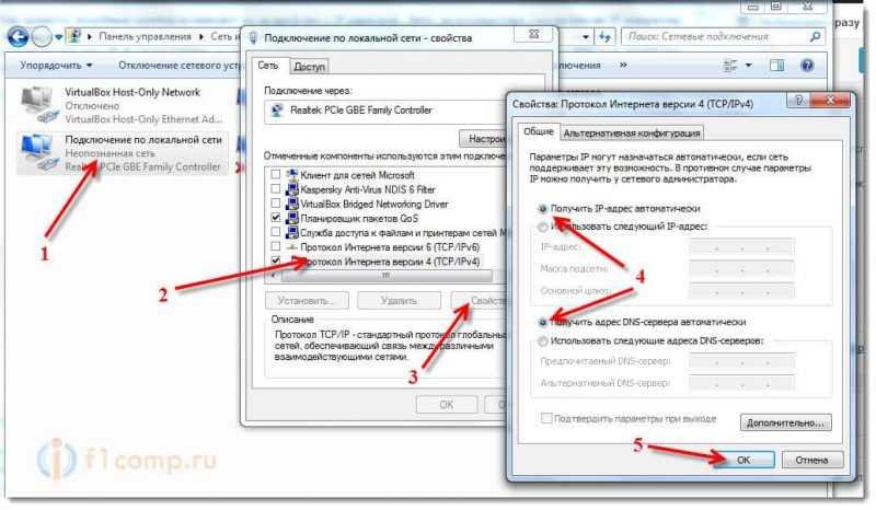Автоматическое получение IP для сетевого подключения