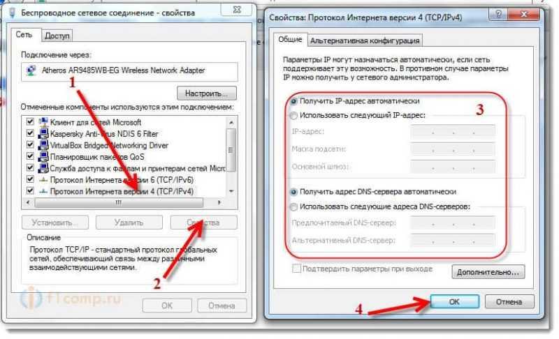 Автоматическое получение (или статические) IP и DNS вWindows 7