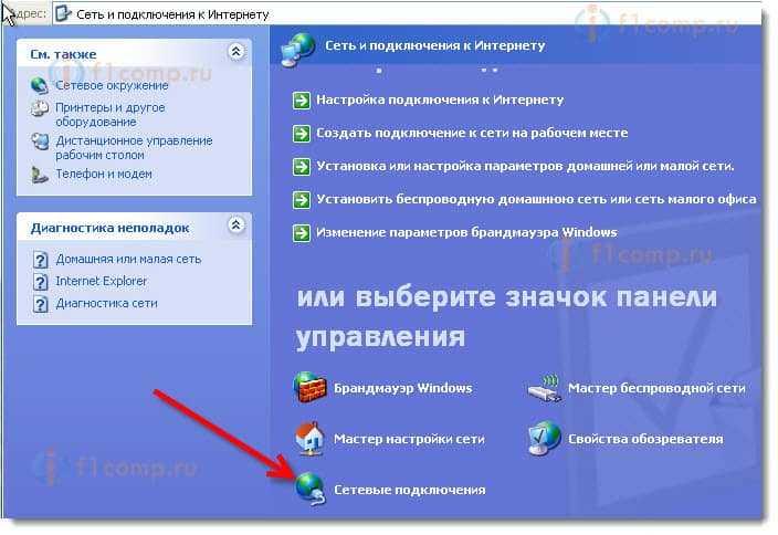 Сетевые подключения в Windows XP