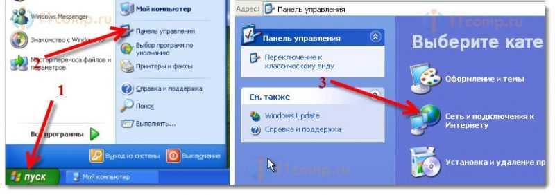 Настройка получения IP на Windows XP