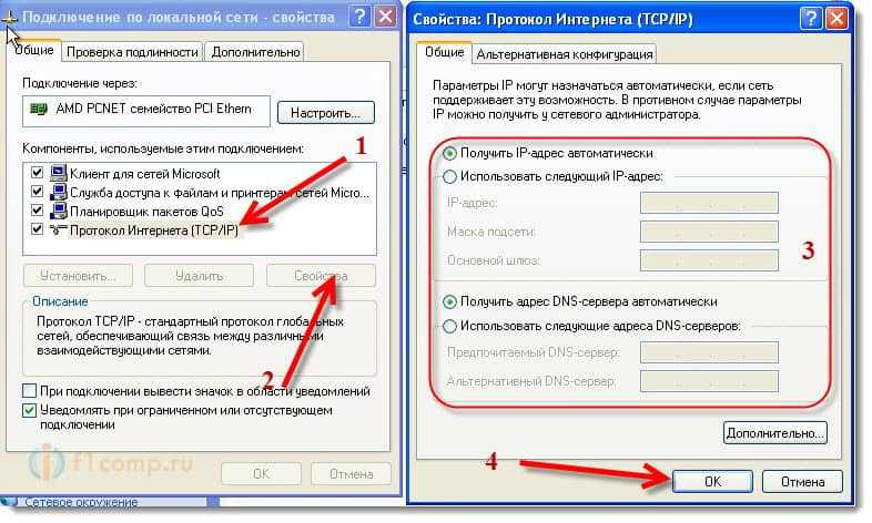 Как сменить IP на Windows XP