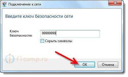 Вводим пароль от беспроводной сети