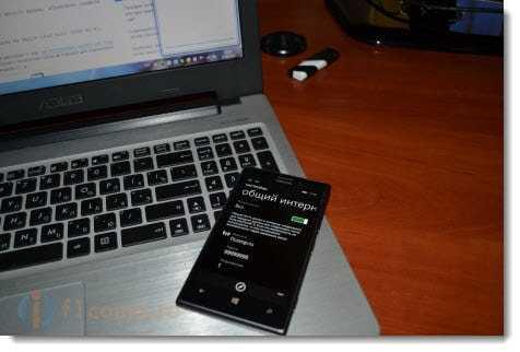 Раздаем интернет с Windows Phone на ноутбук по Wi-Fi