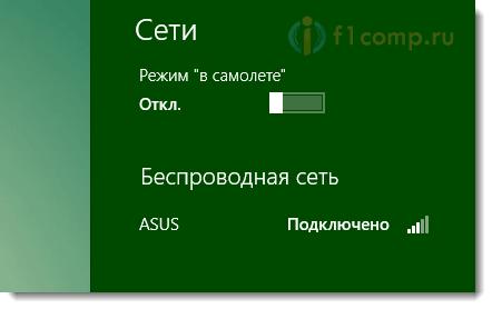 Интернет на Windows 8 работает