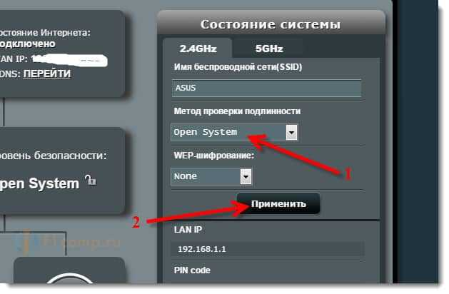 Открытая беспроводная сеть на маршрутизаторе Asus