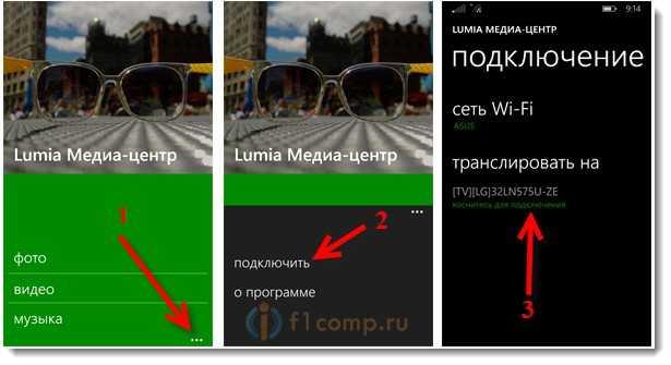 Настройка Lumia Медиа-центр (DLNA) на Windows Phone 8.1