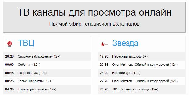Дебилизатор TV.
