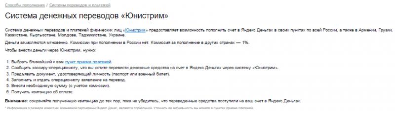 """Описание системы """"Юнистрим""""."""