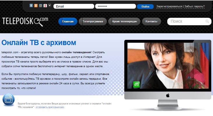"Сервис ""Телепоиск""."