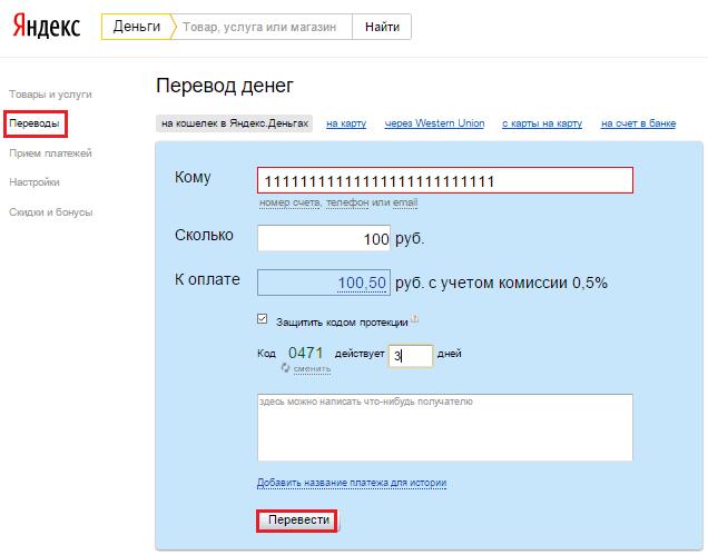 Перевод на кошелек.