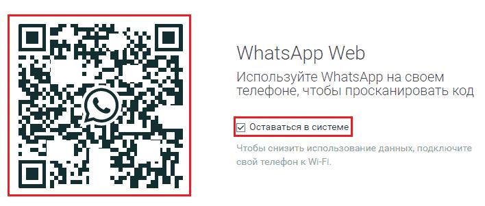 Код доступа в Whatsapp web.