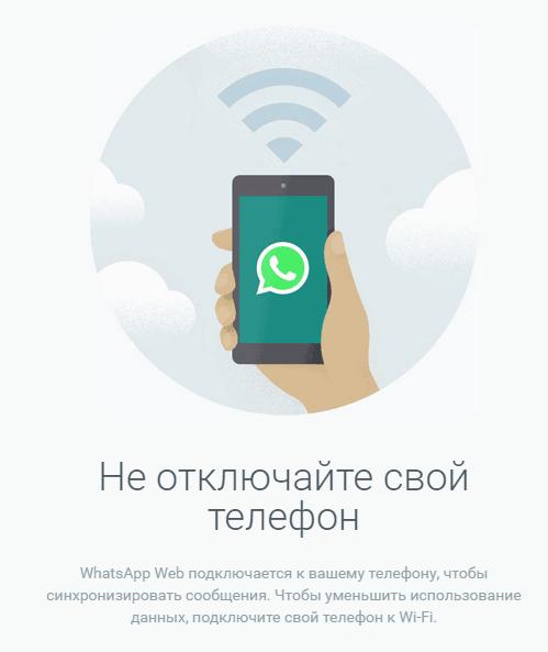 Whatsapp на телефоне.