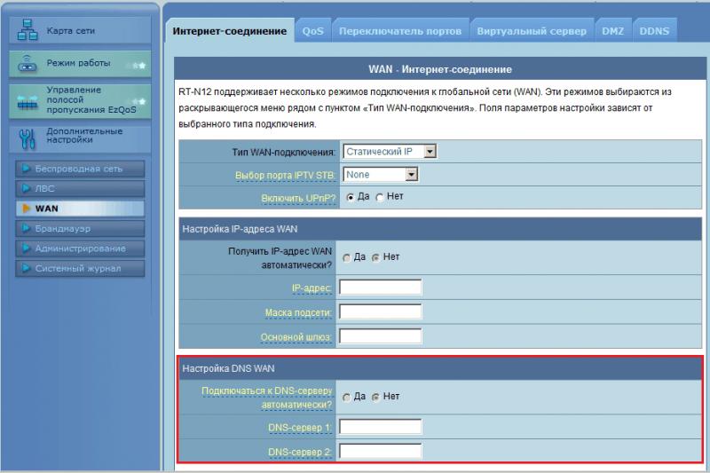 Изменение DNS на роутере.