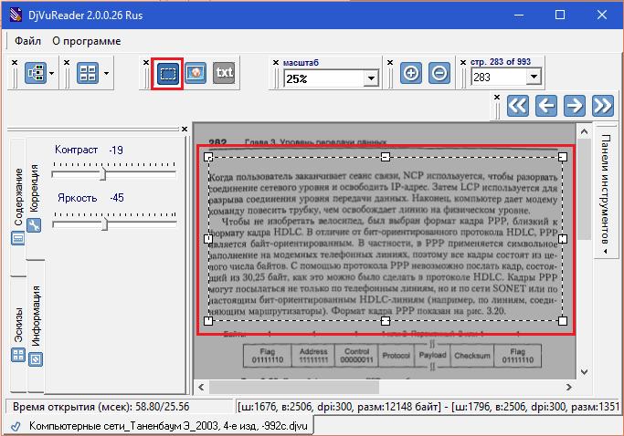 Копирование в DjVuReader.