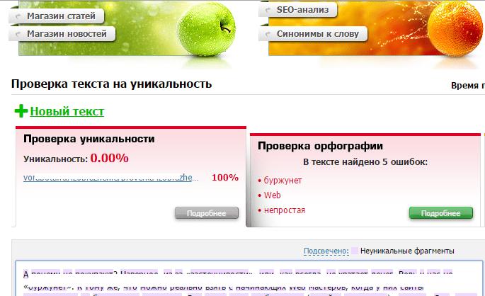 Веб-сервис Text.ru.