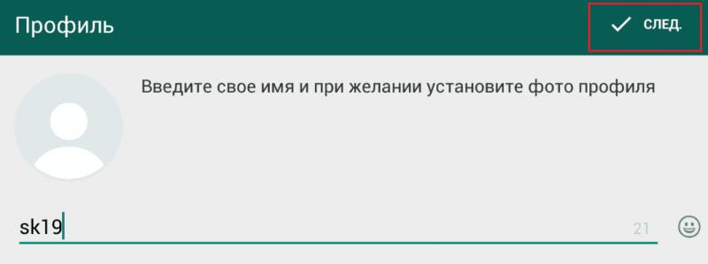 Создание профиля Whatsapp.